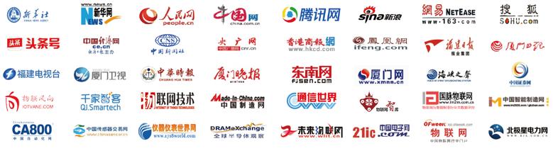 IoTF 第七届中国国际物联网博览会暨 2021厦门国际人工智能博览会